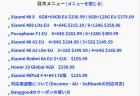 【クーポンで$129.59】Coolpad Cool Play 6 AUのCDMA2000が使えるミドルレンジスマホ