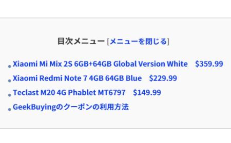 GeekBuyingにXiaomi Mi Mix 2S $359.99 / Redmi Note 7 $229.99 / Teclast M20 $149.99になるクーポンが追加です!