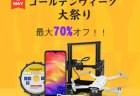 【4/18最新】Banggood タブレットPC割引クーポン 7機種分追加情報