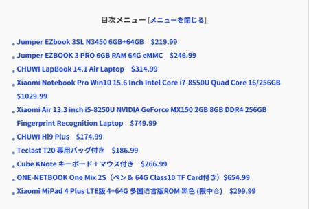 Banggoodクーポン【Jumper EZbook 3SL・Jumper EZBOOK 3 PRO・CHUWI LapBook 14.1 Air Laptop・Xiaomi Notebook Pro・Xiaomi Air 13.3 inch・CHUWI Hi9 Plus・Teclast T20・Cube KNote ・ONE-NETBOOK One Mix 2S・Xiaomi MiPad 4 Plus LTE版】が追加