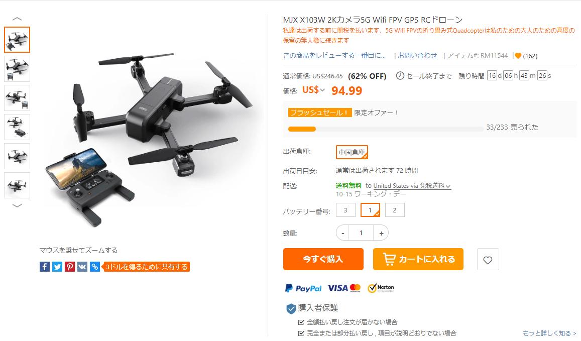 MJX X103W