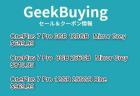 GeekbuyingにOne Netbook One Mix 3の予約販売クーポン$749.99が50台限定できました!6/20より発送開始だそうです!