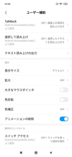 Screenshot_2019-04-17-14-26-11-786_com.android.settings