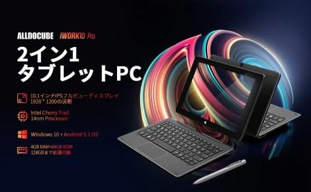 Amazon prime saleでALLDOCUBE  2-in-1タブレットPCキーボード付きが20,720円、ALLDOCUBE Xが28,720でセール開始!