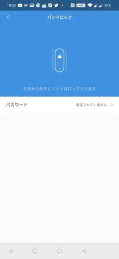 Xiaomi Mi band 4のロック機能
