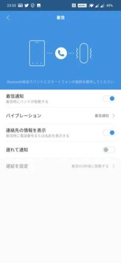 Xiaomi Mi band 4の振動のカスタム設定