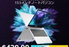 【セール価格$439.99】ALLDOCUBE Kbook 登場!Intel Core M3・3000×2000解像度13.5インチ・8GB RAM+512GB SSD搭載