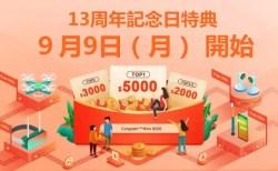 Bangood夏の大規模セール予告と、Redmi Note 7 Proが$247.99、Xiaomi Mi A3が$190.99、Mi 9Tが$269.99、Mi9が$336.99、BlackShark2 Proが$559.99、Huawei Honor 9Xが$249.99などセール情報30機種分追加です