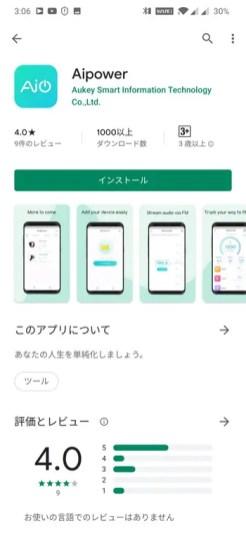 Wearbuds対応「Aipower」アプリについて