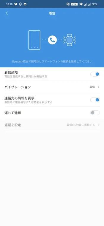 Amazfit GTR対応のアプリについて