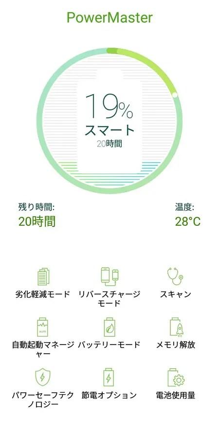 ASUS ZenFone Max Plus (M1) ZB570TL レビュー バッテリーの節電について