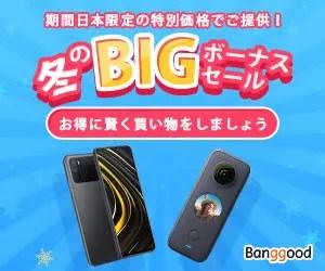 Banggoodで冬のBIGボーナスセール開催中~IP68/IP69KタフネススマホのArmor 10 5Gが$399.99など!