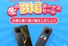 フルバンド対応5Gタフネススマホ OUKITEL WP10が$399.99に!更に先着500名はTWS Bluetoothイヤホンが無料プレゼント!