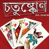 Chatushkone – resonating hope in the mute tunnel of recent Bengali cinema