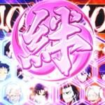 サミタ極・バジリスク~甲賀忍法帖~絆、バグを疑うほどの激低出現率ミッション。どうすれば出る?