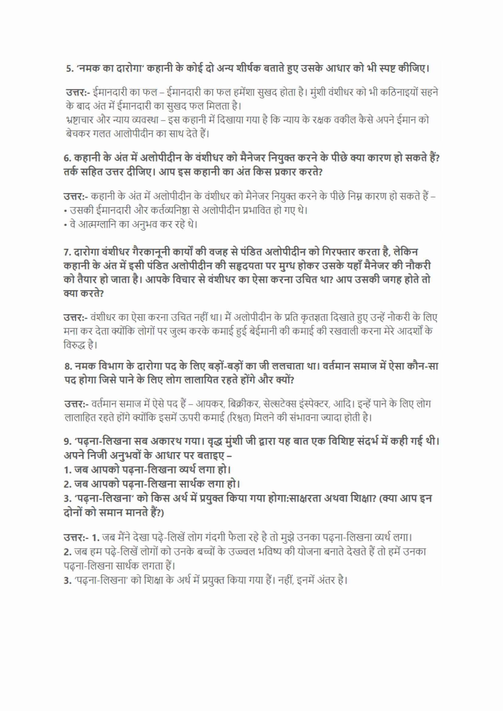 NCERT Solutions Class 11 Hindi Aroh Chapter 1 - नमक का