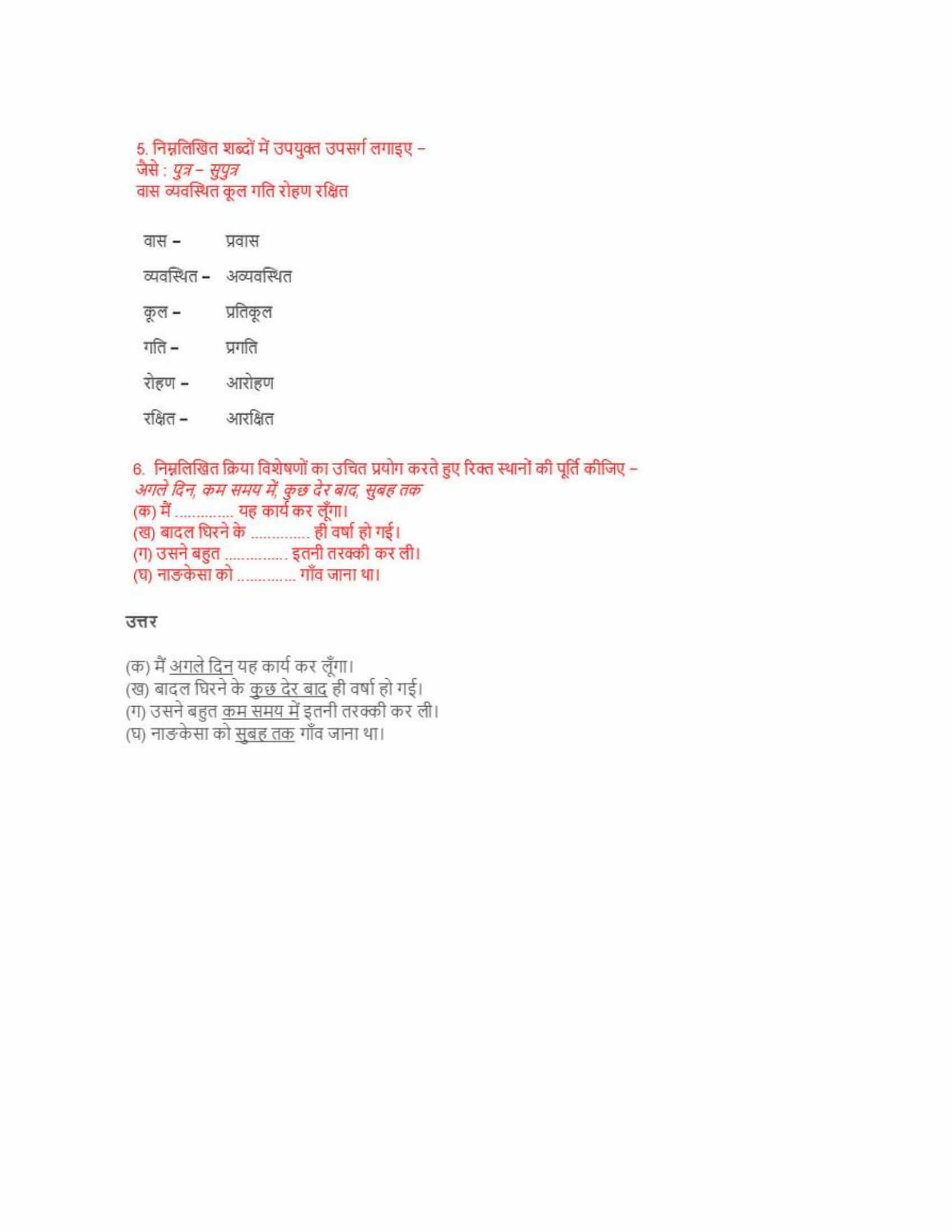 By Photo Congress || Ncert Solutions For Class 9 Hindi