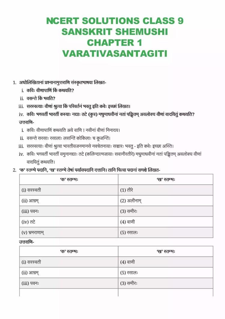 ncert solutions class 9 sanskrit shemushi chapter 1 varativasantagiti 1