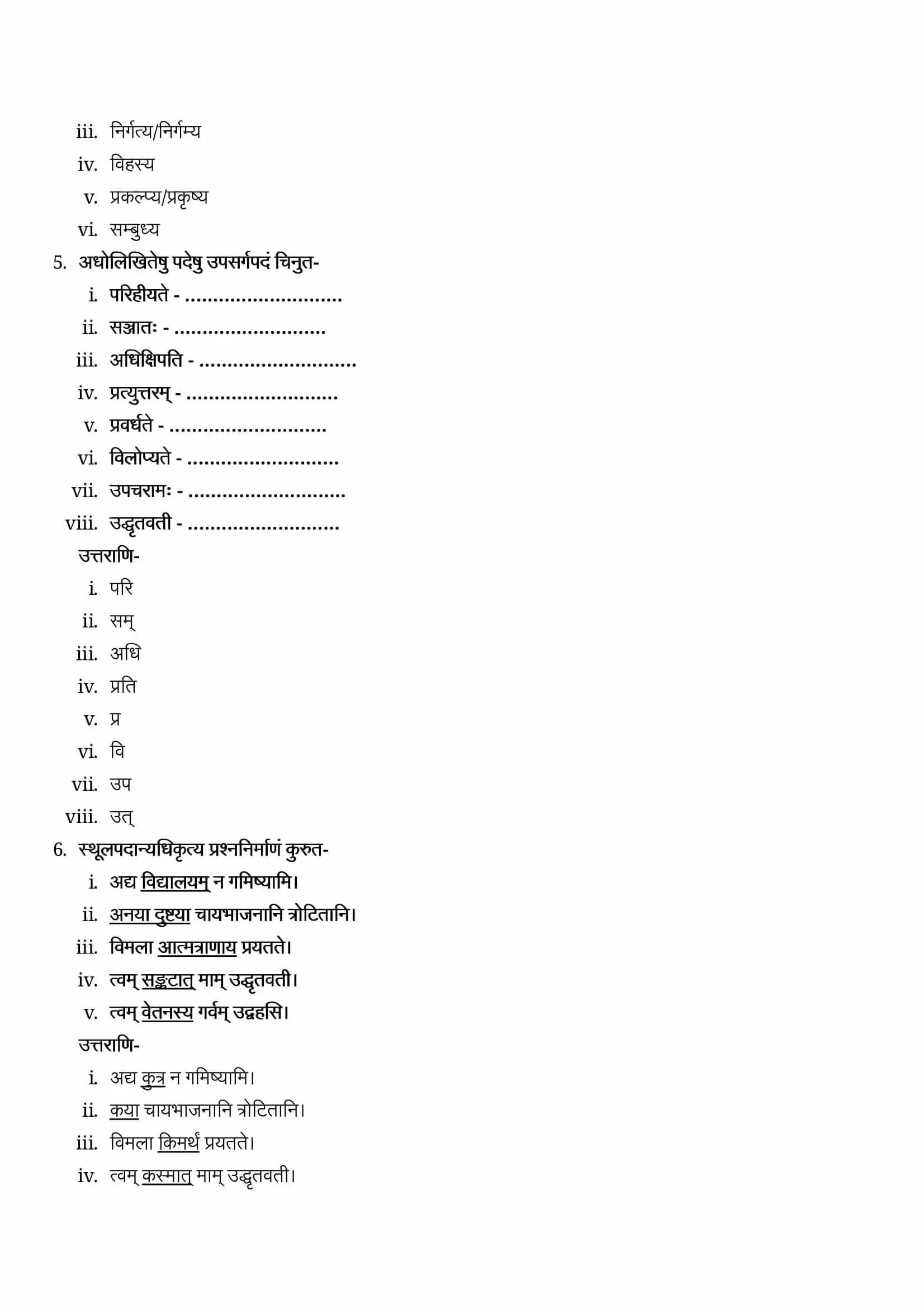 NCERT Solutions For Class 9 Sanskrit Shemushi Chapter 3