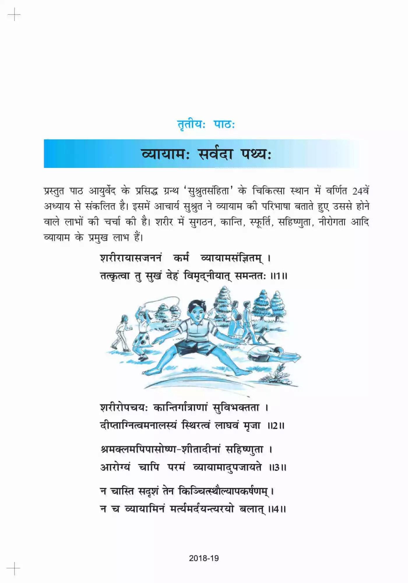 NCERT Solutions For Class 10 Sanskrit Shemushi Chapter 3