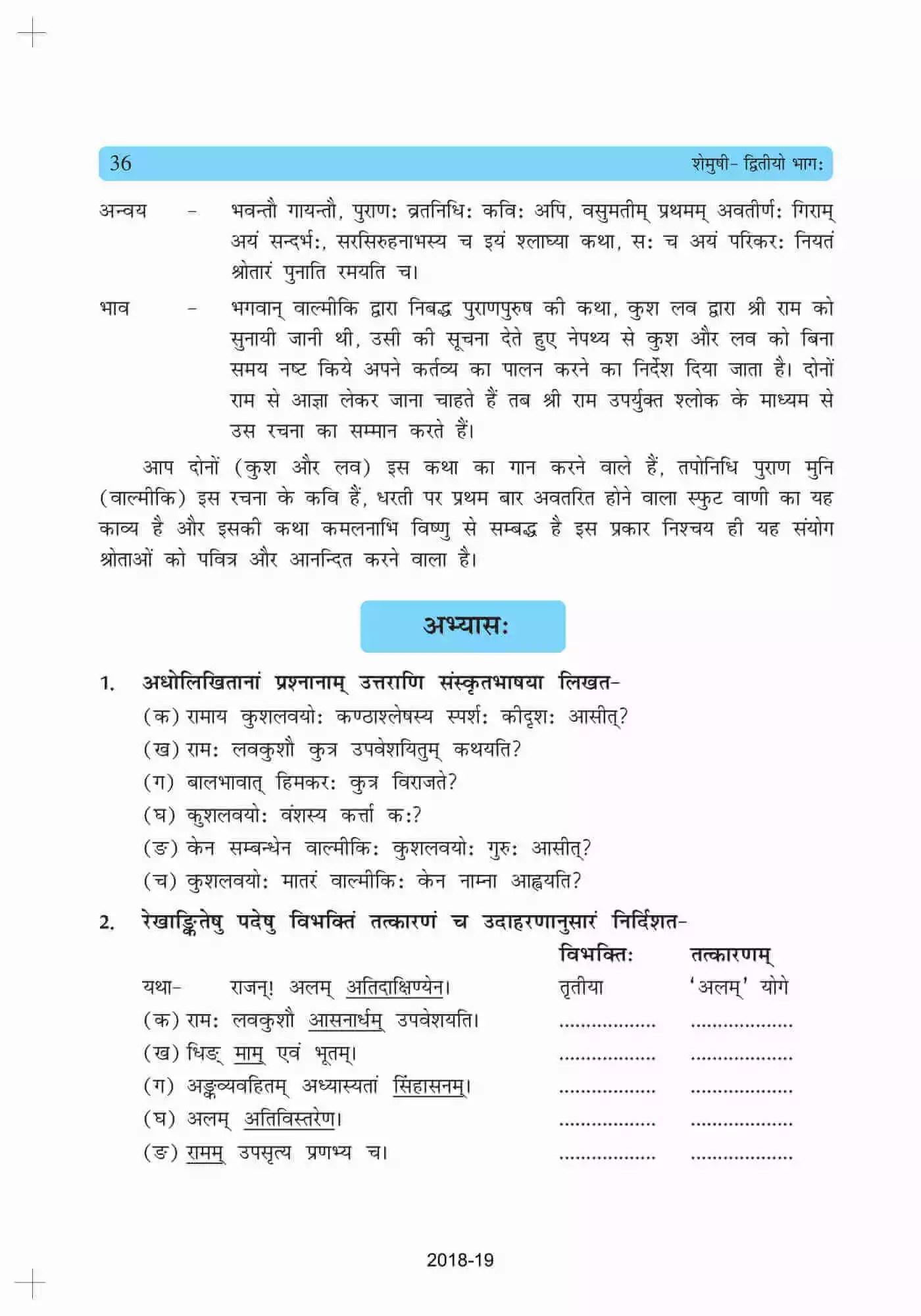 NCERT Solutions For Class 10 Sanskrit Shemushi Chapter 4