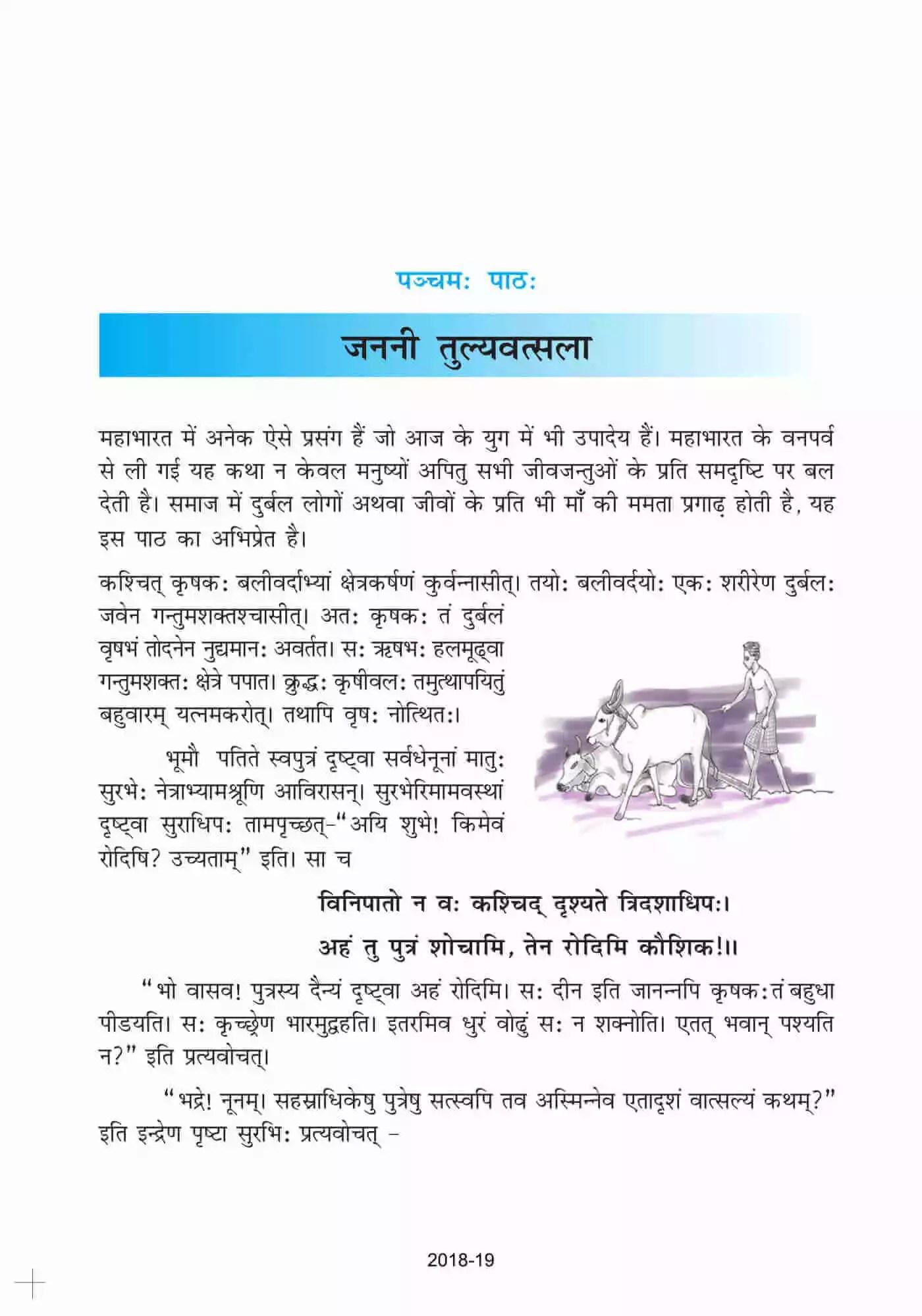 NCERT Solutions For Class 10 Sanskrit Shemushi Chapter 5