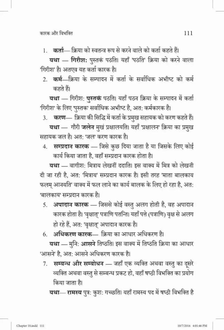 ncert-solutions-class-10-sanskrit-vyakaranavithi-chapter-10-karak-aur-vibhakti-02