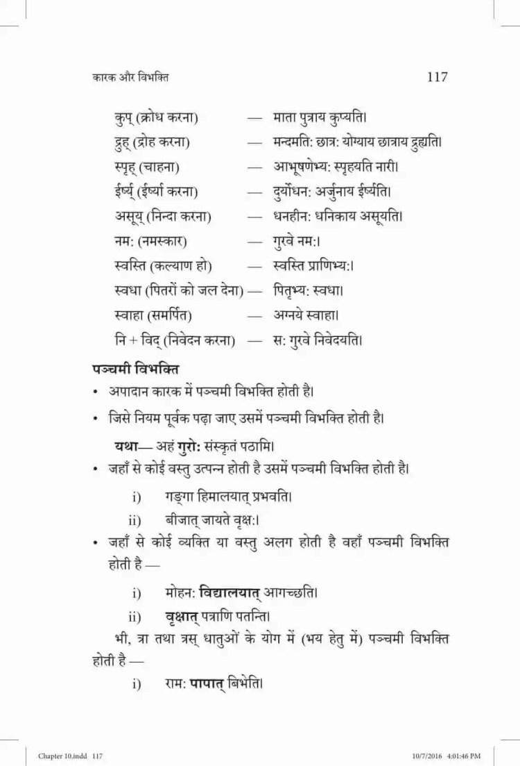 ncert-solutions-class-10-sanskrit-vyakaranavithi-chapter-10-karak-aur-vibhakti-08