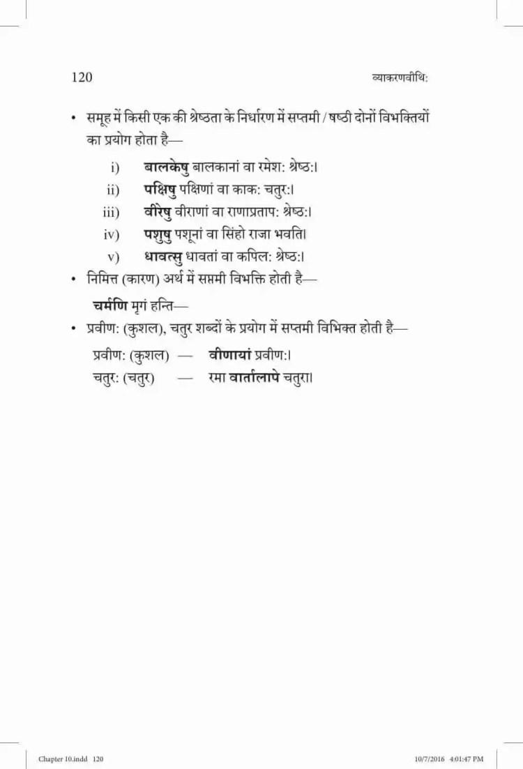 ncert-solutions-class-10-sanskrit-vyakaranavithi-chapter-10-karak-aur-vibhakti-11