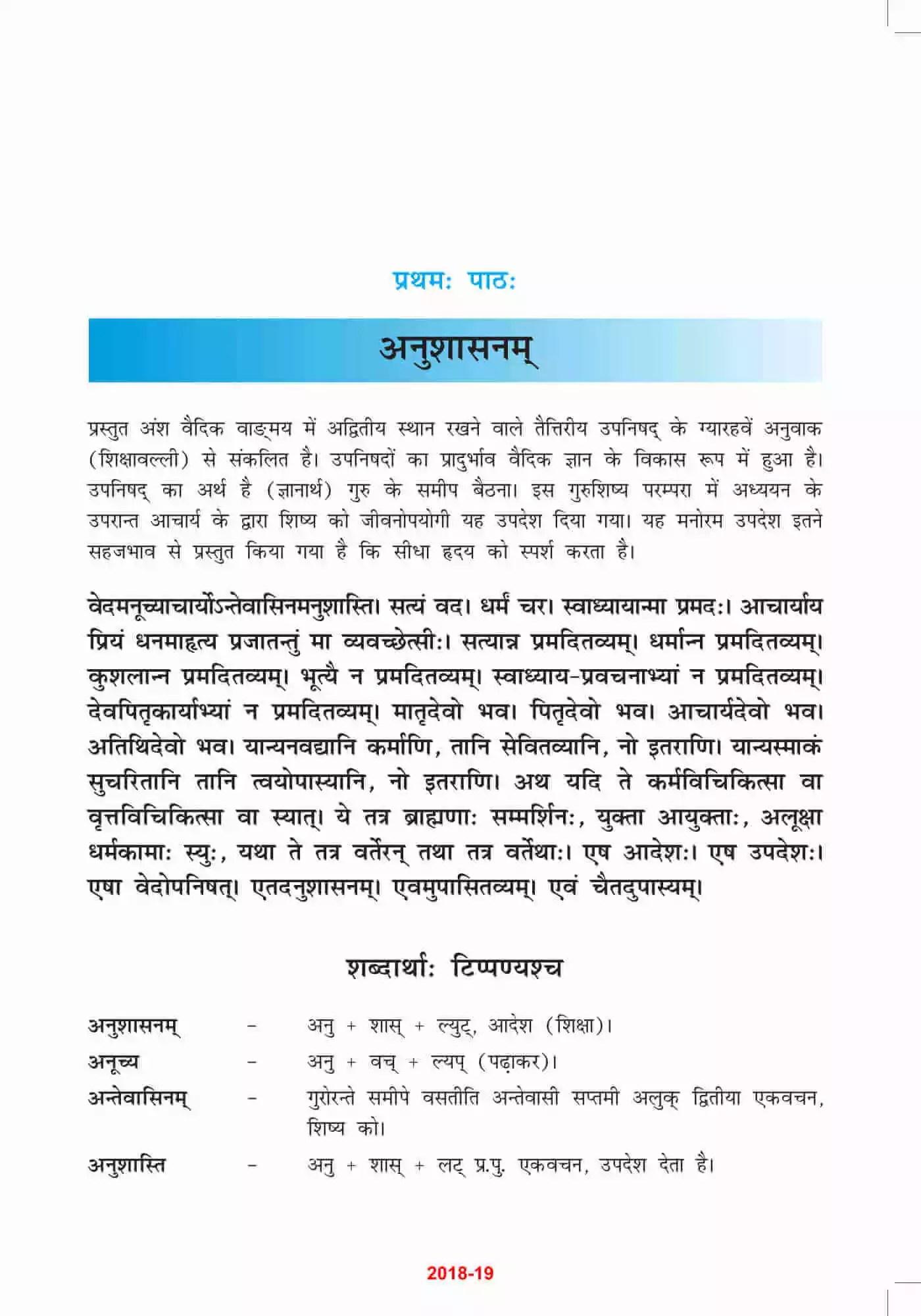 NCERT Solutions For Class 12 Sanskrit Bhaswati Chapter 1