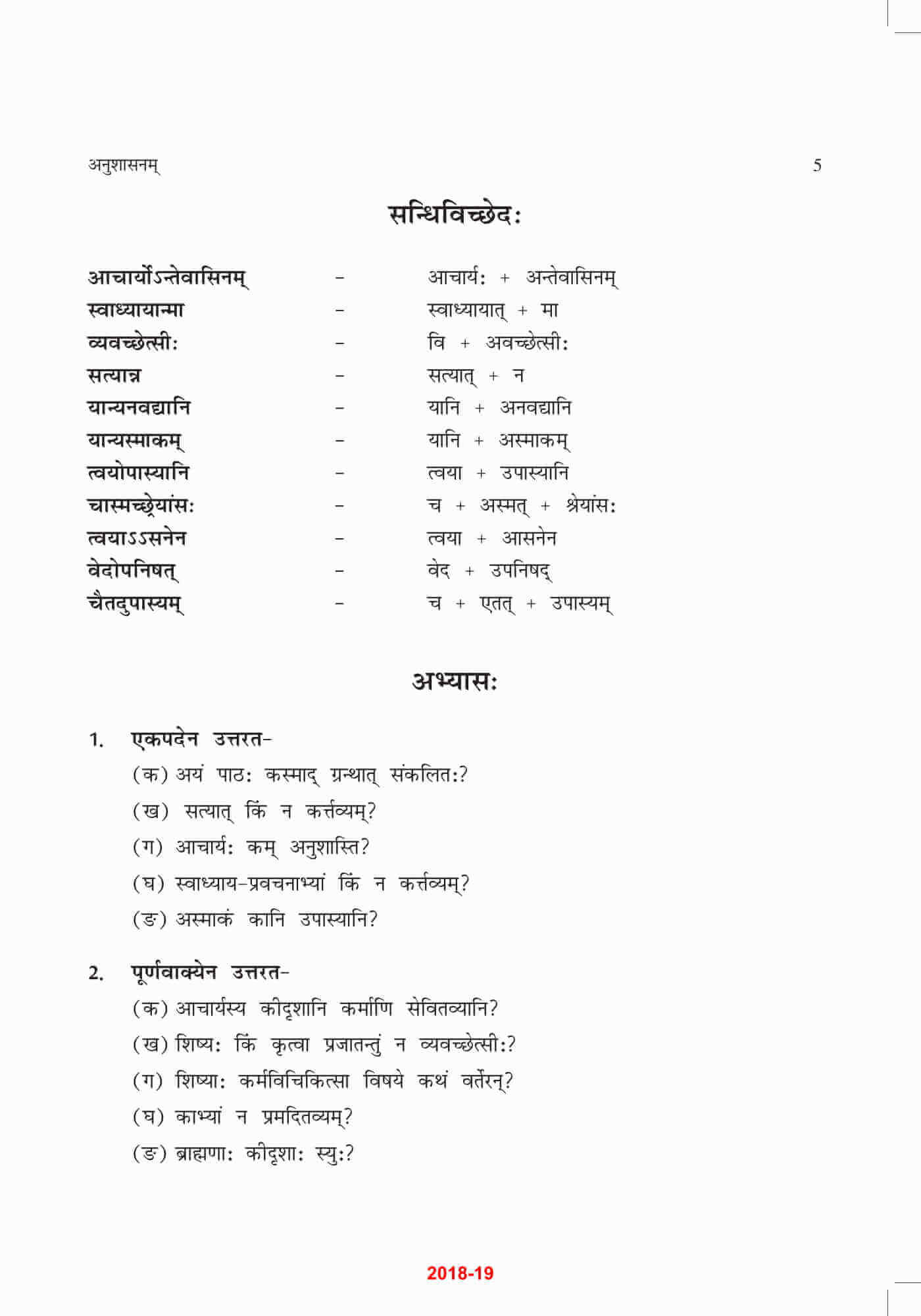 NCERT Solutions For Class 12 Sanskrit Bhaswati Chapter 1