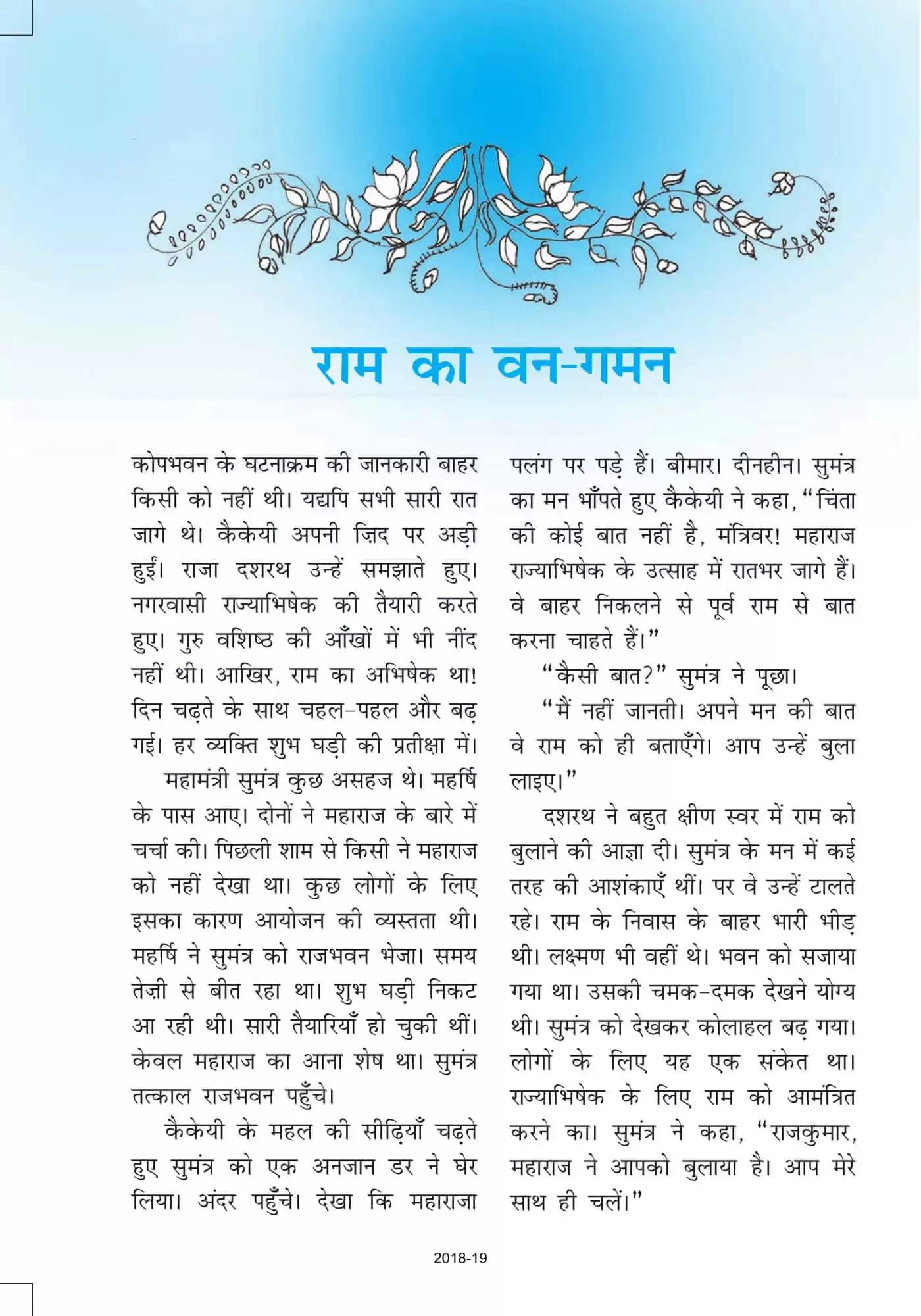 NCERT Solutions For Class 6 Hindi Bal Ram Katha Chapter 4 - राम