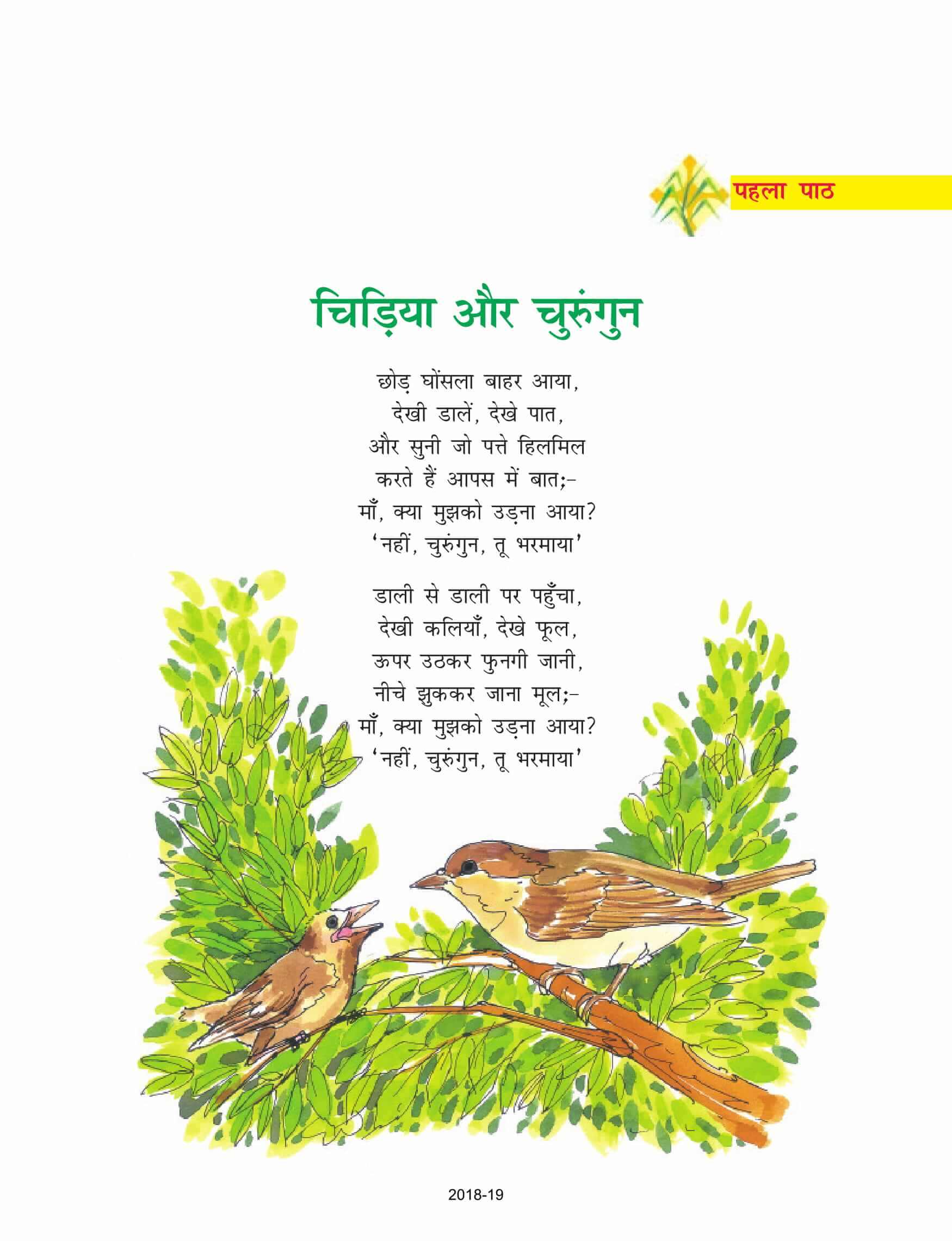 NCERT Solutions For Class 7 Hindi Durva Chapter 1