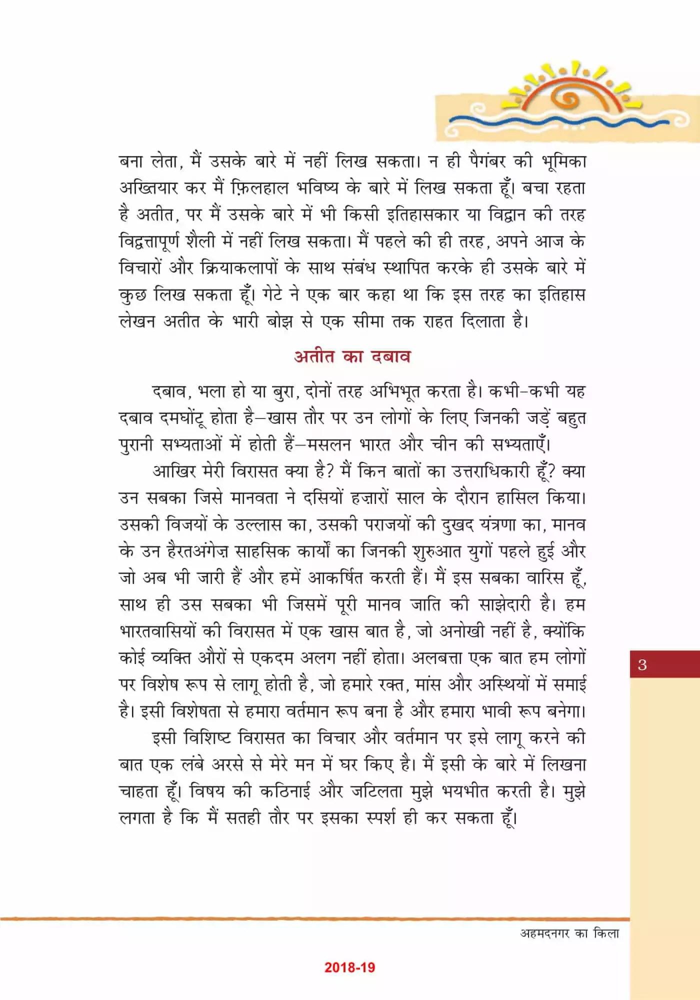 NCERT Solutions For Class 8 Hindi Bharat Ki Khoj Chapter 1