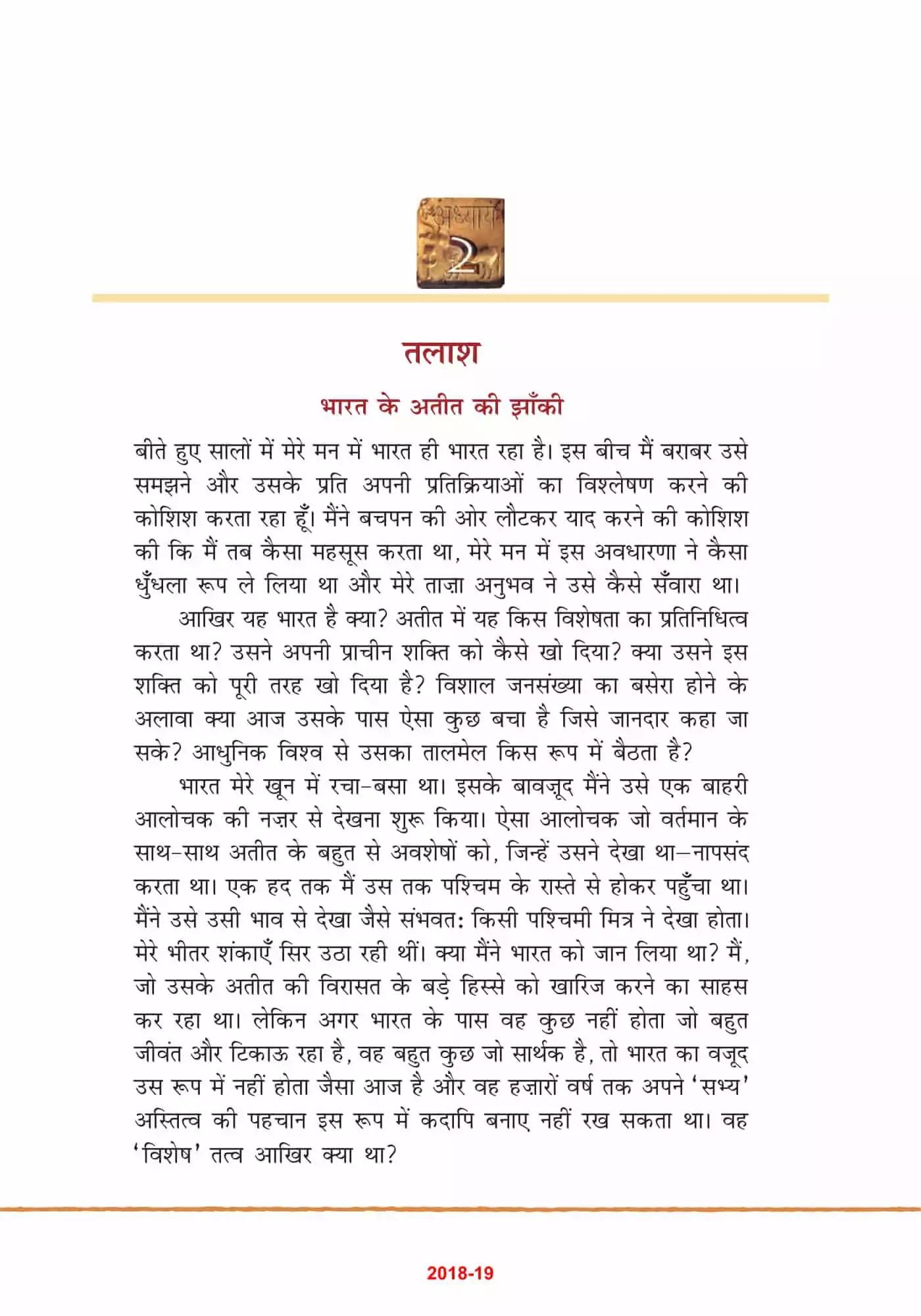 NCERT Solutions For Class 8 Hindi Bharat Ki Khoj Chapter 2