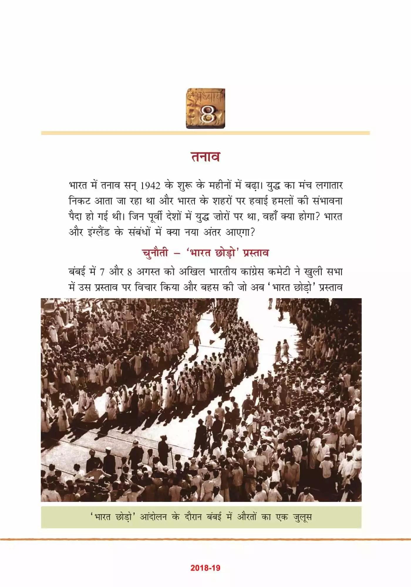 Bharat Ek Khoj In Hindi Pdf