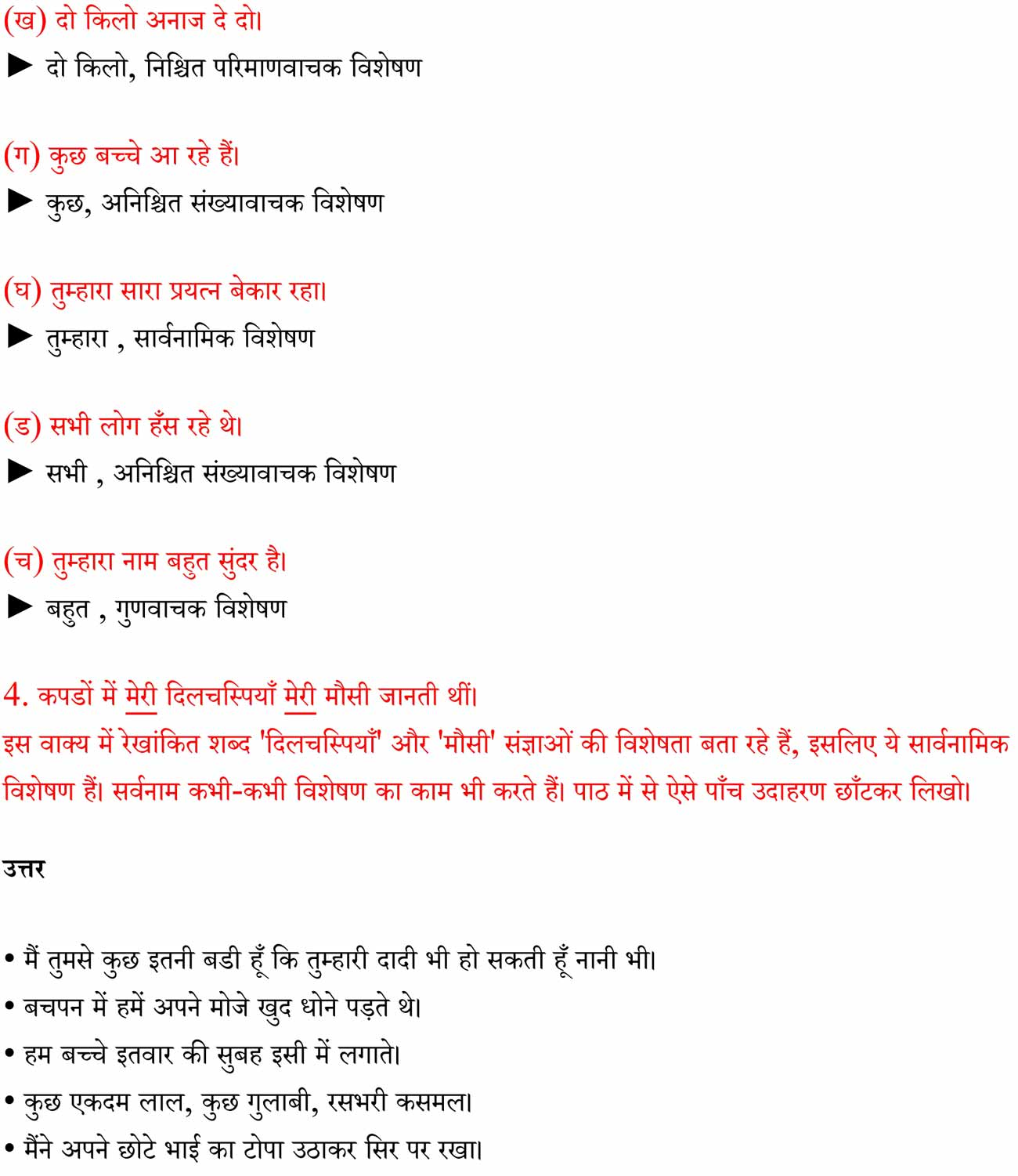 NCERT Solutions For Class 6 Hindi Vasant - Chapter 2