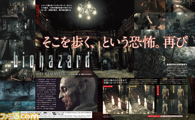 resident_evil_remake_scan_small