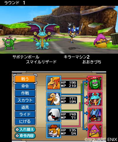 dragon quest monsters joker 3 screenshot 8
