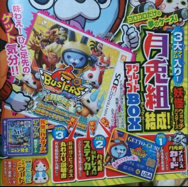 Yo-kai-Watch-Busters_3