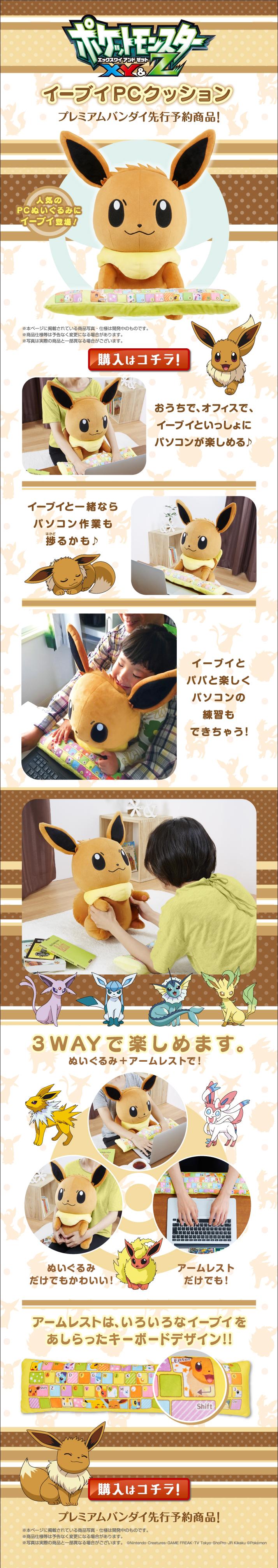 eevee_pokemon_plushie