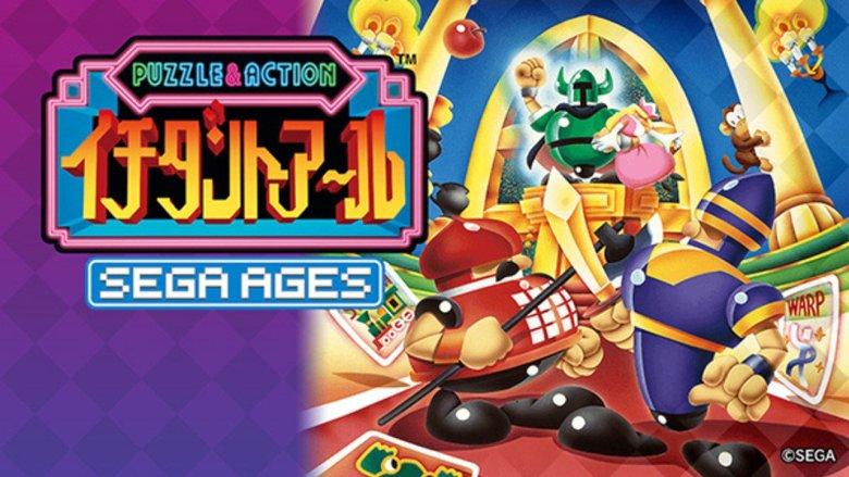 sega_ages_puzzle_&_action
