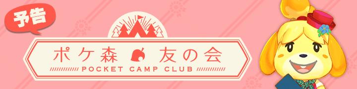 pocket_camp_club