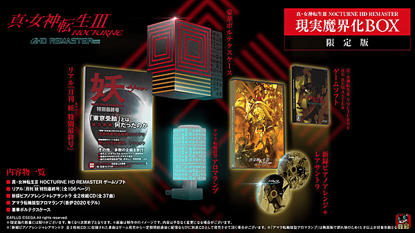 Shin Megami Tensei III- Nocturne HD Remaster