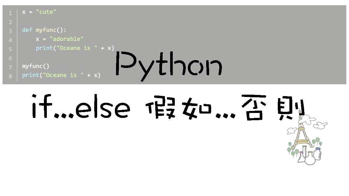 [Python 初學者] if...else 假如...否則 - 想方涉法 - 量瓶外的天空 M-Y-Oceane
