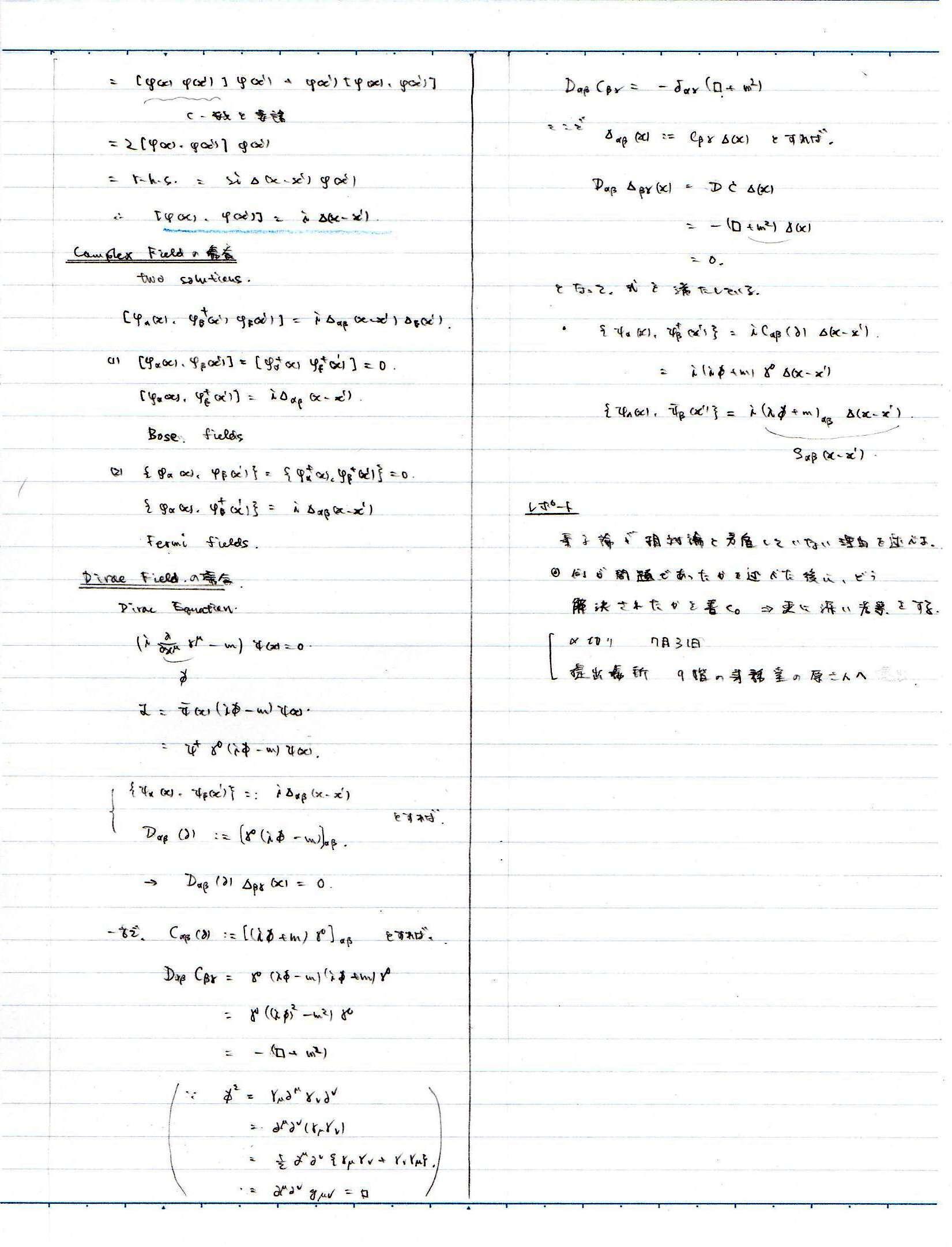 場の量子論Ⅰ