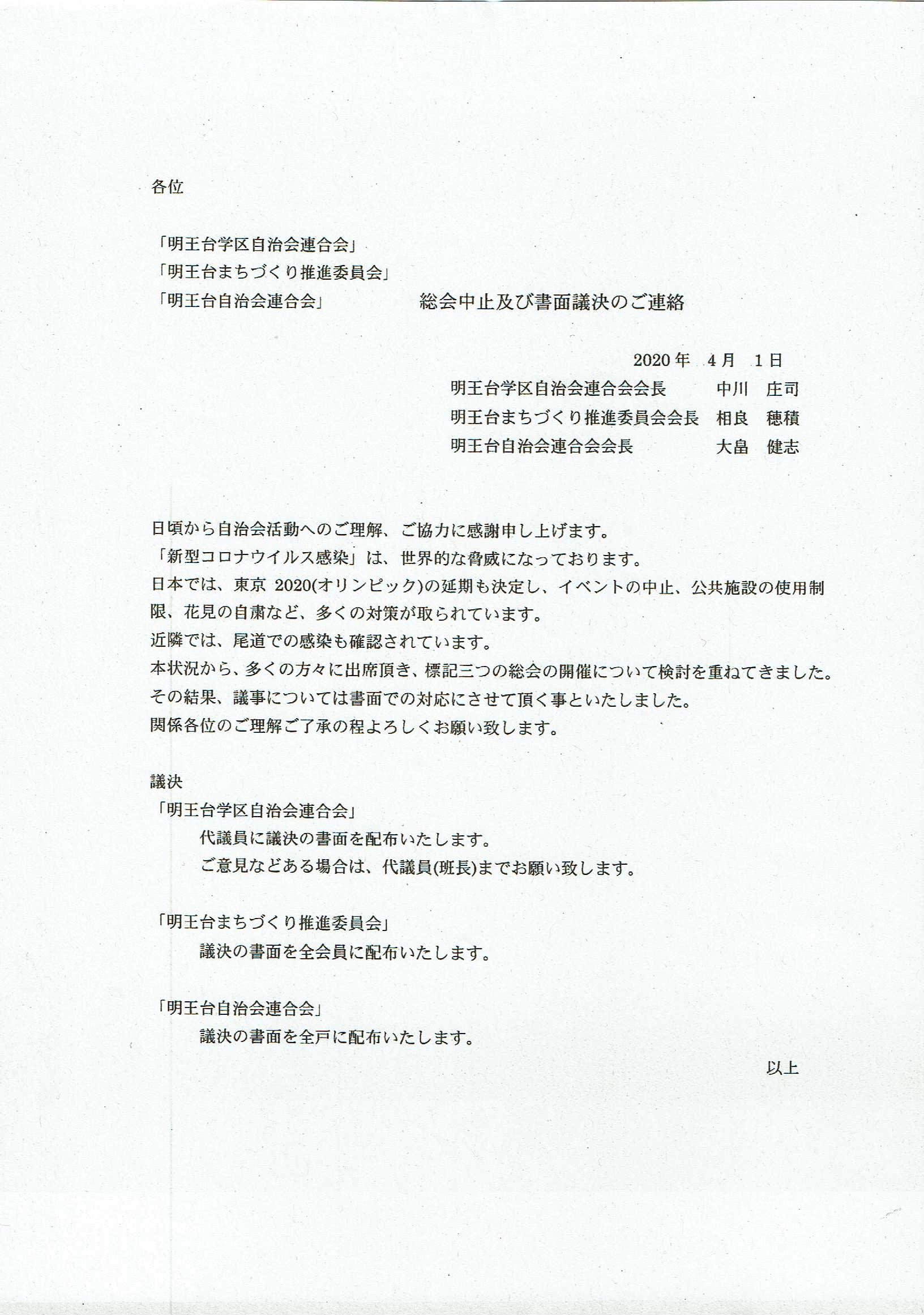 総會中止及び書面決議のご連絡 – 明王臺學區自治會連合會