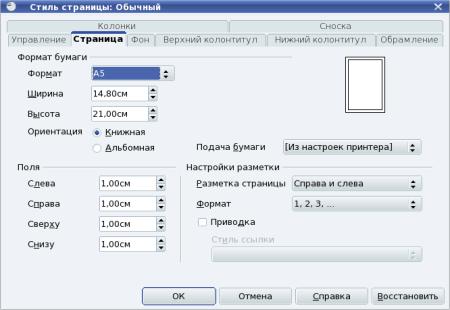 Как сделать нумерацию в libreoffice фото 455