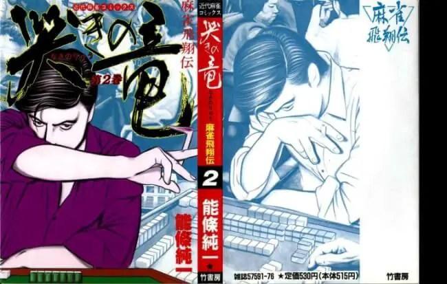 Mahjong Hishouden: Naki no Ryu