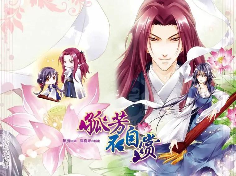 Gu Fang Bu Zi Shang chinese manga